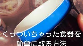 【簡単】くっついちゃった食器を簡単にとる方法 thumbnail