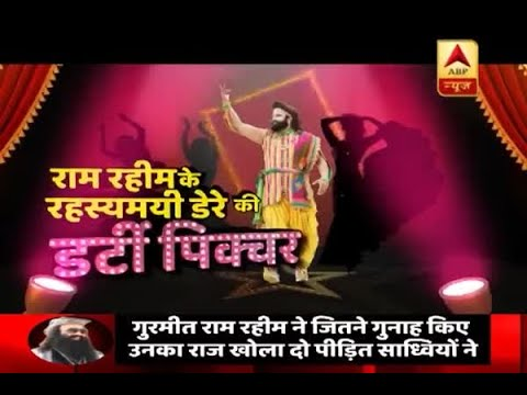 Jan Man: Watch how Ram Rahim use to trap, harass and threaten Sadhvis inside Dera