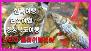 [UHD]  단양맛집 한국여행    단양여행   충청북…