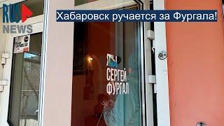 ⭕️ Хабаровск ручается за Фургала!