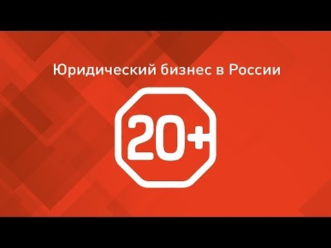 Юридический бизнес в России: 20+