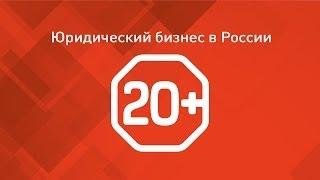 Юридический бизнес в России: 20+(UPDATE: Вышел специальный выпуск журнала Legal Success о двадцатилетии юридического бизнеса в России: http://www.legalinsight.ru..., 2013-11-26T09:50:02.000Z)