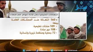 قناة سهيل: انتهاكات الميليشيات في صنعاء خلال ثلاثة أعوام