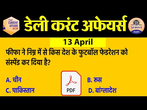 13 April Current Affairs in Hindi | Current Affairs Today | Daily Current Affairs Show | Exam