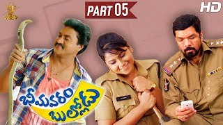 Bhimavaram Bullodu Movie HD Part 5/12 | Sunil | Ester | Latest Telugu Movies | Suresh Productions