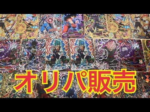 【SDBH】1個600円UR確率1/3トモヒオリパ販売!