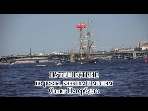 Путешествие - реки, каналы и мосты Санкт-Петербурга днём и ночью. арТзаЛ