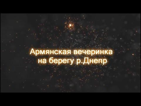 Армянская вечеринка на берегу р.Днепр - АМДО