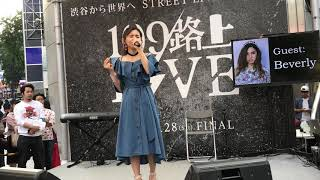 Beverly『LOVE THERAPY』渋谷109路上LIVEバトルFinal