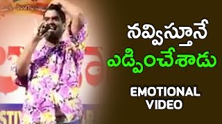 నవ్వుతూనే ఏడ్పించేశాడు    Must Watch Video : Bithiri Sathi Emotional Singing at London
