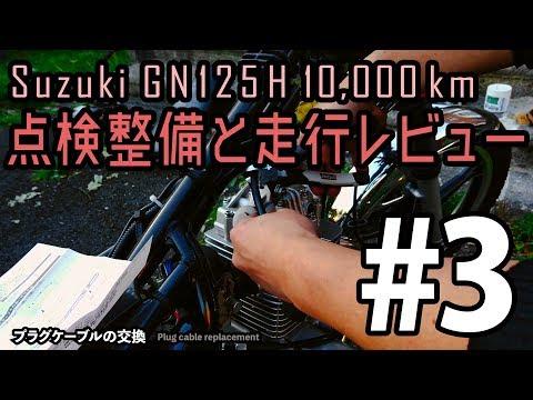 Suzuki GN125H 10,000km 点検整備と走行レビュー #3 - 点火系整備 -