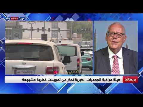جوناثان فراير: جمعية قطر الخيرية ادعت أنها غيرت سياستها الداخلية ونتساءل أين ذهبت ملايين الجنيهات  - نشر قبل 5 ساعة