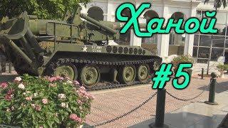 ዦ 96 ዣ Музей обороны Вьетнама