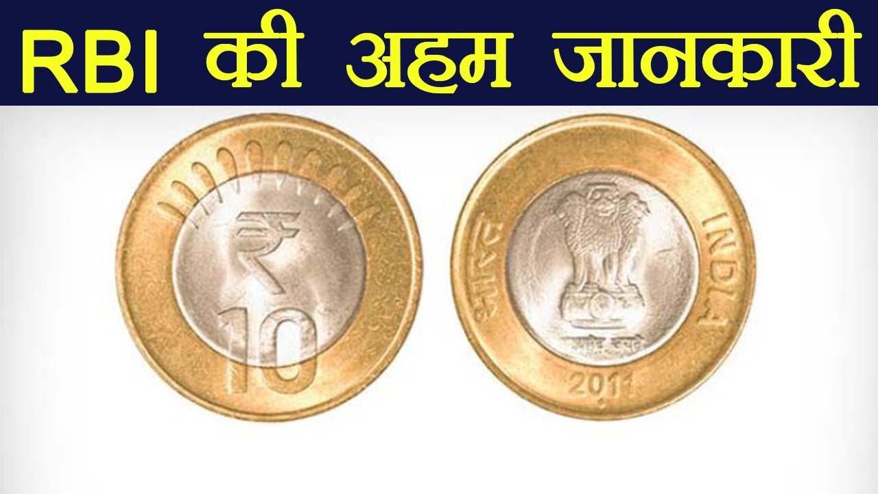 Reserve Bank of India ने 10 rupees coin के बारे में दी अहम जानकारी ।  वनइंडिया हिंदी