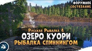 Рыбалка спиннингом оз Куори Русская Рыбалка 4 Стрим