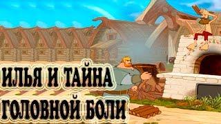 Илья Муромец и Соловей-разбойник - ИЛЬЯ И ТАЙНА ГОЛОВНОЙ БОЛИ #1