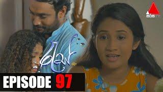 Ras - Epiosde 97 | 09th July 2020 | Sirasa TV - Res Thumbnail