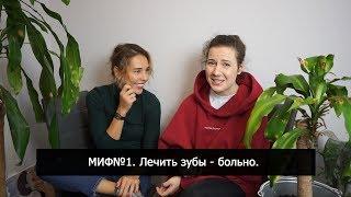 МИФЫ О ЗУБАХ/СТОМАТОЛОГИЯ/ЛЮДИ О БЬЮТИ