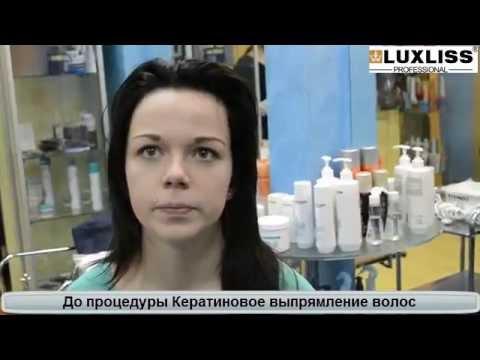 Кератиновое восстановление волос. Отзывы о процедуре. Алена