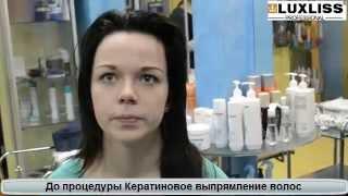 Кератиновое восстановление волос. Отзывы о процедуре. Алена(http://viprimlenievolos.com.ua/ Lux Liss VIP выпрямление волос. Процедура кератиновое выпрямление волос. Отзыв. Алена., 2014-07-30T07:40:18.000Z)