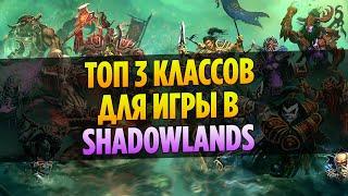 3 Лучших Класса для Игры в WoW Shadowlands