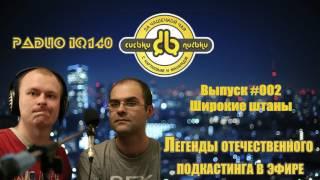 Сиськи-Письки ШОУ #2 Широкие штаны (31.03.2005)