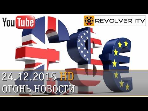 ЦБ ужесточил правила обмена валюты • Revolver ITV