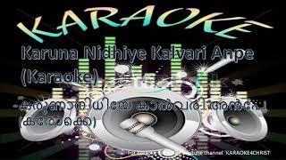 08.Karuna Nidhiye Kalvari Anpe Karaoke കരുണാനിധിയേ കാൽവരി അൻപേ കരോക്കെ Mp3