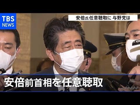安倍前総理の桜を見る会の疑惑を地検は不起訴にした!