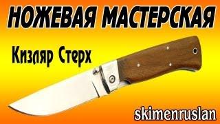 Складной нож Кизляр Стерх, новый нож на ремонт