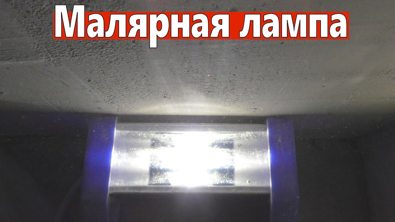 Малярная лампа и проявочный свет