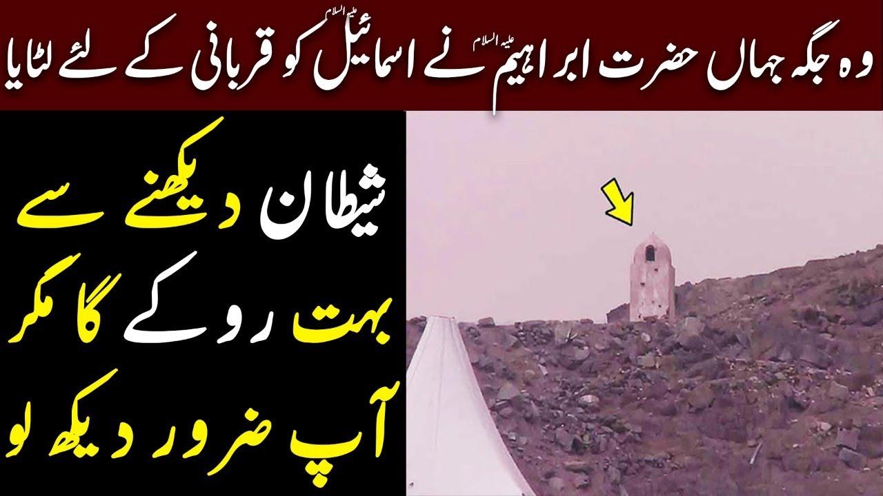 Hazrat Ibrahim Ne Jahan Hazrat Ismaeil Ko Lataya | Maktab TV
