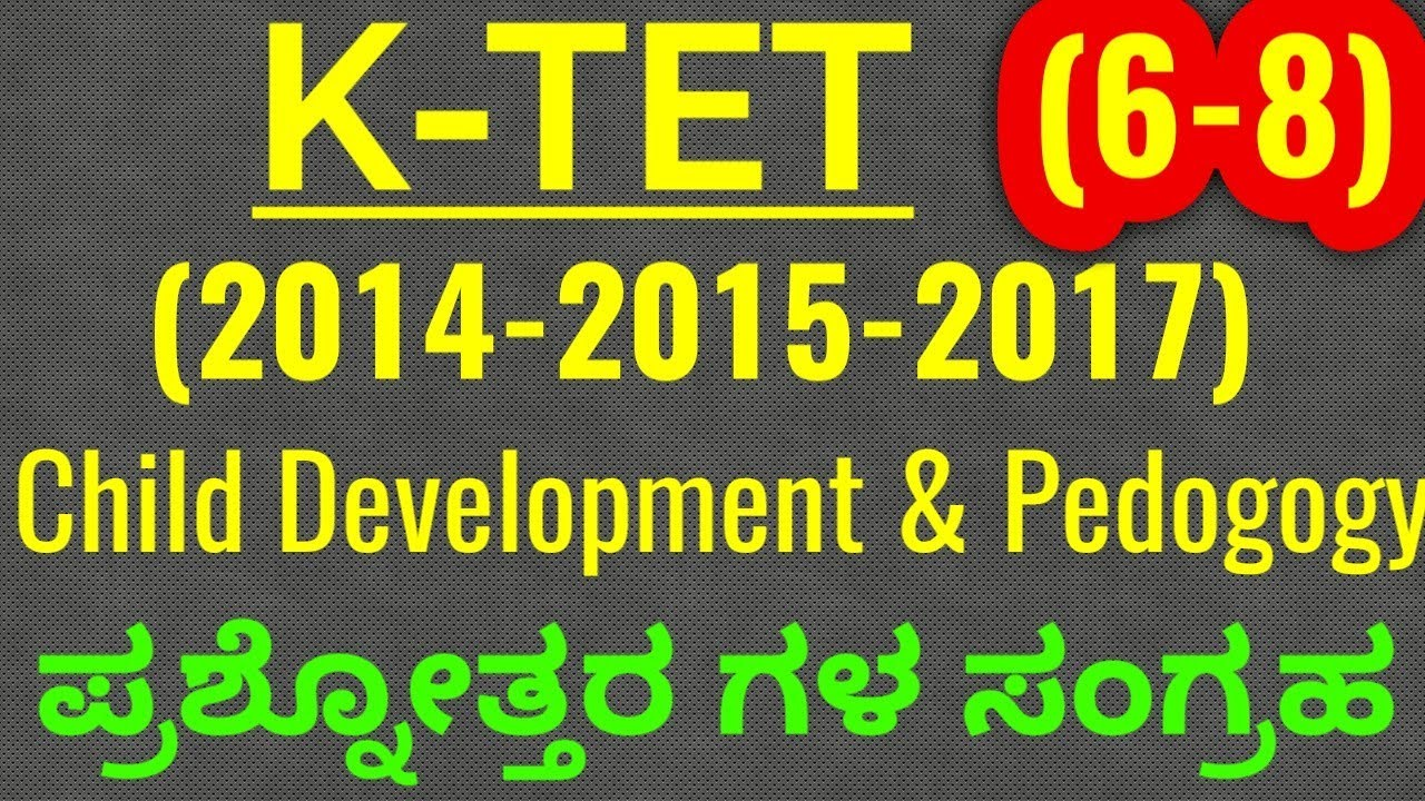 KTET(2014-2015-2017) KANNADA QUESTION COLLECTIONS CLASS 6 -8||CHILD  DEVELOPMENT AND PEDAGOGY| by SBK KANNADA
