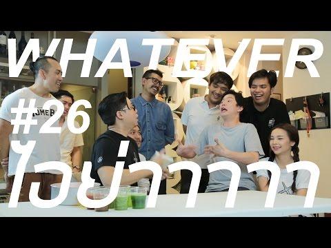 EP.25 - อั๊ยย่ะะะะะะห์ สุขภาพPONG !!