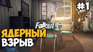 ЯДЕРНЫЙ ВЗРЫВ ► Fallout 4 ( В ожидании Fallout 5) На ПК Прохождение На Русском - Часть 1