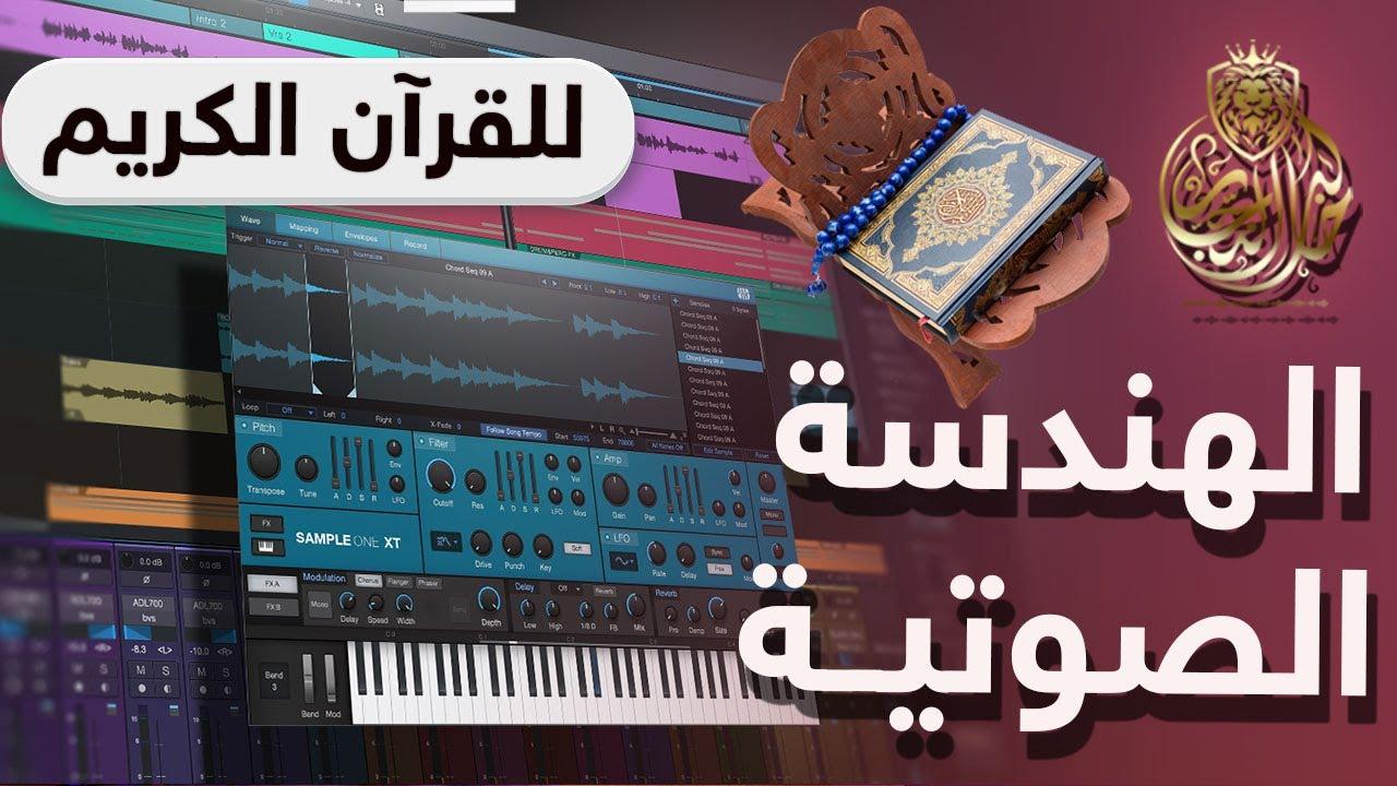 تعلم الهندسة الصوتية | الدرس التاسع | للقرآن الكريم | سلسلة دروس مجانية | مع خالد النجار ?