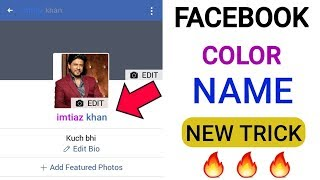 How to make color name facebook id new trick