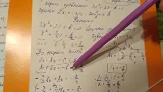 686 Алгебра 8 класс, решение уравнений по теореме Виета