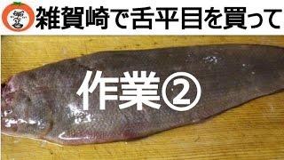 舌平目 舌ヒラメ をさばいてみました。素人 【 雑賀崎 界隈シリーズ21】 和歌山県 和歌山市 新鮮 な 魚 ( 雑賀崎 漁港 ) Saikazaki Wakayama