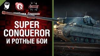 SuperConqueror и Ротные бои - Танконовости №9 - От PROТанки и Cruzzzzzo [World of Tanks]