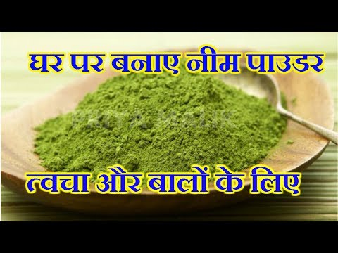 HOW TO MAKE NEEM POWDER AT HOME || NEEM POWDER FOR FACE