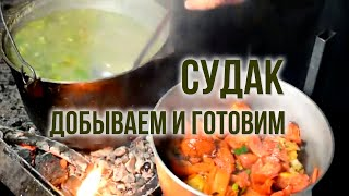 Тушеная рыба и уха. Добываем, разделываем и готовим СУДАКА. Fish cutting methods.