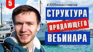 №5 Как зарабатывать на вебинарах? Структура продающего вебинара #300бизнессоветов Тимура Тажетдинова