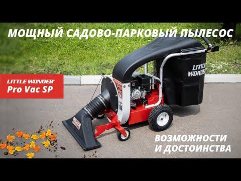 Садовый пылесос Little Wonder Pro VAC SP