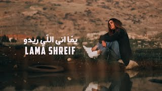 Lama Shreif - Yomma Ana Li Rido   (الفيديو كليب الرسمي) لمى شريف - يمّا انى اللّي ريدو