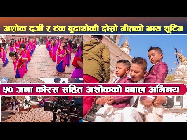 यस्तो बन्यो Ashok Darji - Tanka Budhathoki र Ar Budhathoki को नयाँ गीतको भिडियो - Chauriko Chhurpi
