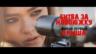 Битва За Новоюжку. Фильм первый