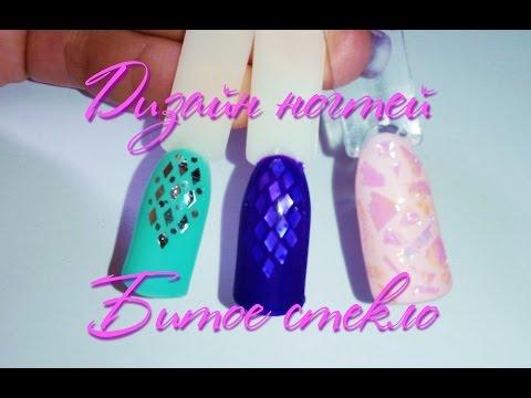 Дизайн ногтей✦Битое стекло✦Ksana Groza. Nail Art Blog
