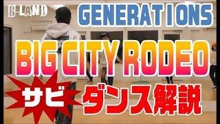 generations big city rodeo dance ダンス解説レッスン① ピーカーブー
