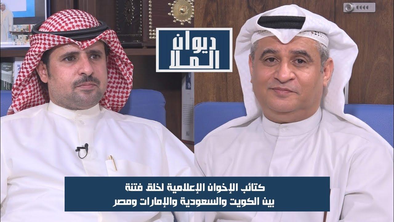 كتائب الإخوان الإعلامية لخلق فتنة بين الكويت والسعودية والإمارات ومصر| مع عبدالله ضحوي العنزي